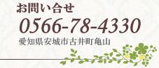 電話番号:0566-78-4330 住所:愛知県安城市古井町亀山28-13